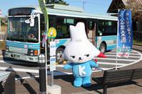 カミスココくんも登場!「神栖市コミュニティバス」運行式 - 茨城県 神栖市観光協会 StaffBlog
