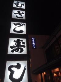 第五回「松の司を楽しむ会」in ひさご寿司御礼! - 松の司 蔵元ブログ