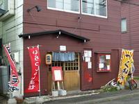 居酒屋 よってや食堂その10 (牛すじカレー定食) - 苫小牧ブログ