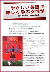 案内:英語で学ぶ女性学(荒川自由学校) - FEM-NEWS
