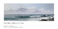 明日から始まります。金渕浩之パステル画「虚空の風景」さっぽろ東急百貨店プレミアムスクエアです。 - いぷしろんの空