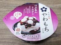 やわもちアイス つぶあんミルクカップ@井村屋 - 岐阜うまうま日記(旧:池袋うまうま日記。)
