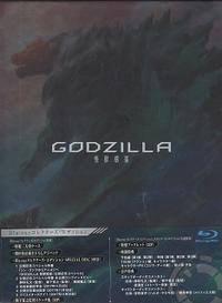 『GODZILLA/怪獣惑星』 - 【徒然なるままに・・・】