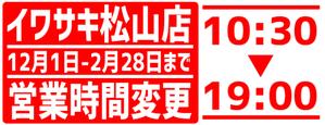 イワサキ松山店、冬季営業時間変更 - パーツランドイワサキ高松店&高知店&松山店
