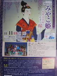 熊野古道 万葉ウオークとMusical「みやこ姫」公演のお知らせ - 東 道のきのくに花街道