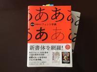 2冊目です! - henachoco blog*たか お仕事雑記帳