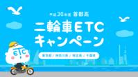 二輪車ETCキャンペーンのご案 内 - バイクの横輪