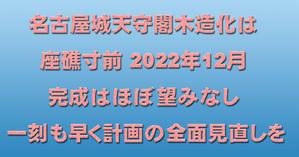 名古屋城天守閣木造化は座礁寸前 2022年12月完成はほぼ望みなし 一刻も早く計画の全面見直しを - 市民オンブズマン 事務局日誌