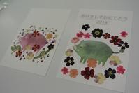 押し花で作る干支の年賀状 - アトリエ・アキ