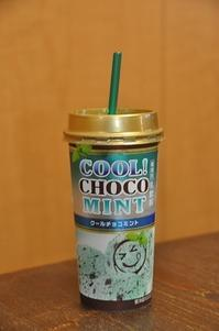 チョコミントなドリンクたち~♪ - a&kashの時間。