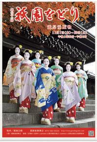 第六十一回 祇園をどり@祇園会館 - 艶芸サロン