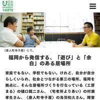 日本財団 DIVERSITY IN THE ARTS のHP に インタビュー記事が掲載されました。 - 寺子屋ブログ  by 唐人町寺子屋