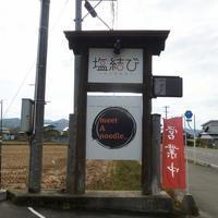 塩結び / 山形県高畠町馬頭 - そばっこ喰いふらり旅