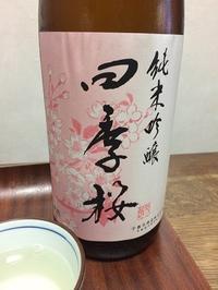 さすが四季桜!良いお酒ですね!! - 旨い地酒のある酒屋 酒庫なりよしの地酒魂!