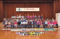 茨城県DOSADOパーティー - 筑波SDC かわら版