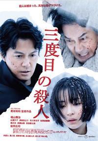 是枝裕和『三度目の殺人』 - SHIRAFUJI-BLOG