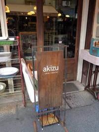 久しぶりに我楽多屋「akizu」を訪ねる - ちょい古道具ライフ