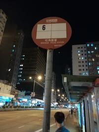 九巴6號巴士@旺角警署→金馬倫道 - 香港貧乏旅日記 時々レスリー・チャン