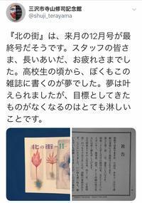 タウン誌「北の街」終刊の知らせ - LoopDays     Sachiko's Illustration blog