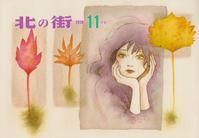 「北の街」11月号が届きました。 - LoopDays     Sachiko's Illustration blog