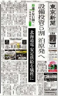 北電 柏原発へ設備投資5割 安定供給を犠牲 / 原発のない国へ1東京新聞 - 瀬戸の風