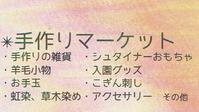 11/17 すみれバザー*news11 - シュタイナー幼稚園  NPO法人すみれの庭