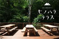 「山ごはんカフェヒノハラテラス」店舗付住宅 - OCM一級建築士事務所