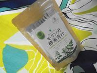 モリンガ酵素青汁で、バランスよく栄養フォロー!健康習慣におすすめですね - 初ブログですよー。