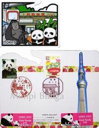 誕生日記念に東京スカイツリー登上&東京都ご当地フォルムカード「上野動物園」&風景印 - Mimpi Bunga の旅の思い出