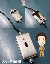 操作を簡単便利に - 西村電気商会|東近江市|元気に電気!