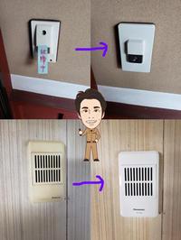同じものに - 西村電気商会|東近江市|元気に電気!