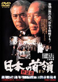 「日本の首領(ドン)野望編」Japanese Godfather: Ambition  (1977) - なかざわひでゆき の毎日が映画三昧