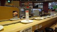 大起水産の回転寿司 - ハチドリのブラジル・サンパウロ(時々日本)日記