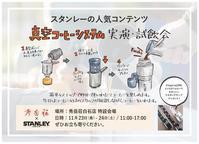 白石店イベント情報! - 秀岳荘みんなのブログ!!