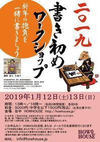 2019年も書きぞめワークショップ開催します! - 筆耕アーティスト 道口久美子 BLOG