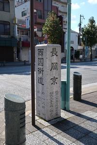 西国街道を歩く(1)…神足から長岡京大極殿跡へ - フィールド