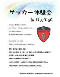 サッカー体験会のお知らせ - HODOKUBO SOCCER CLUB