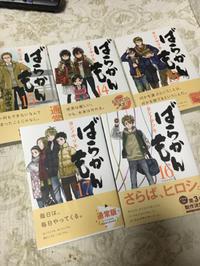 ばらかもん - riecooooo's blog