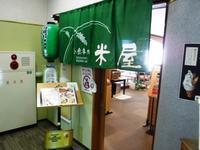 牛骨ラーメンどこいくの~鳥取県倉吉市18.11.4(日) - 山さんの明日も登るんですか?