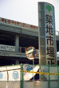 farewell ... TSUKIJI - 心のカメラ  〜 more tomorrow than today ...