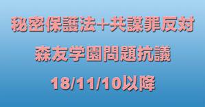 共謀罪+秘密保護法反対イベント+森友学園問題抗議 18/11/10以降 - 秘密法と共謀罪に反対する愛知の会