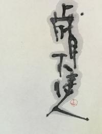 歳月…       「人」 - 筆文字・商業書道・今日の一文字・書画作品<札幌描き屋工山>