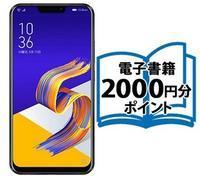ひかりTVショッピング ZenFone5(ZE620KL)に5000円ポイントクーポン 25倍還元併用可 - 白ロム転売法
