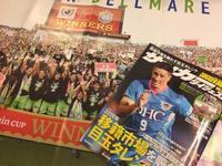 サッカーダイジェスト - 湘南☆浪漫