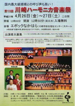第19回川崎ハーモニカ音楽祭のお知らせ - ニッポン・ハーモニカ・クラブ