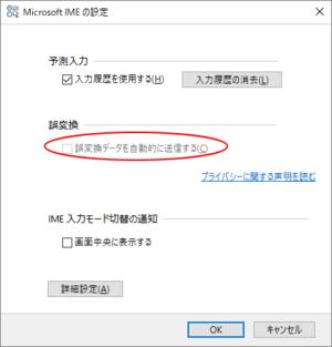 IMEの誤変換レポートの設定変更ができない - 初心者のためのOffice講座-SupportingBlog1