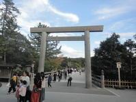 伊勢神宮とおかげ横丁 - 健康で輝いて楽しくⅡ