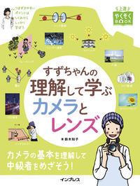 新刊「すずちゃんの理解して学ぶカメラとレンズ」 - エコ ブログ