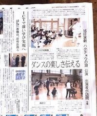 ダンスの楽しさ伝える 〜ピノキオ幼稚園、高砂小〜(室蘭民報) - 室蘭VOX