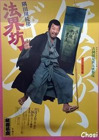 吉例顔見世大歌舞伎 - 閑遊閑吟